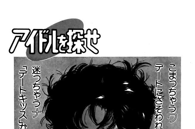Step.24「失礼記念日」