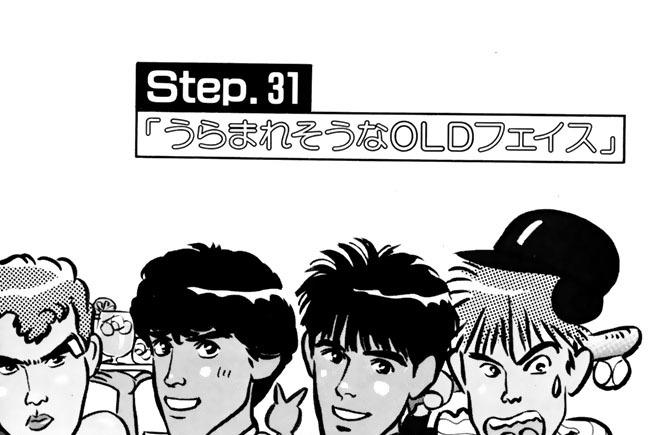 Step.31「うらまれそうなOLDフェイス」
