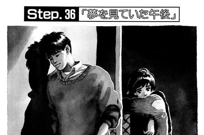 Step.36「夢を見ていた午後」