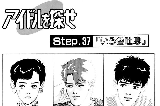 Step.37「いろ色吐息」