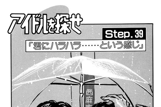 Step.39「君にハラハラ……という感じ」