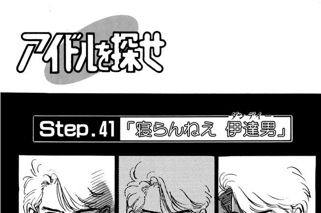 Step.41「寝らんねえ伊達男」