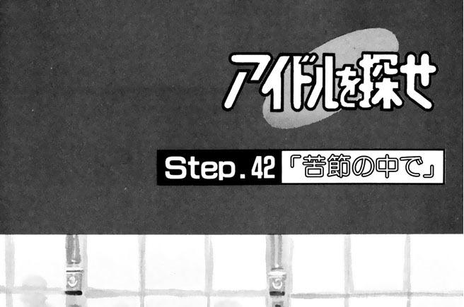 Step.42「苦節の中で」