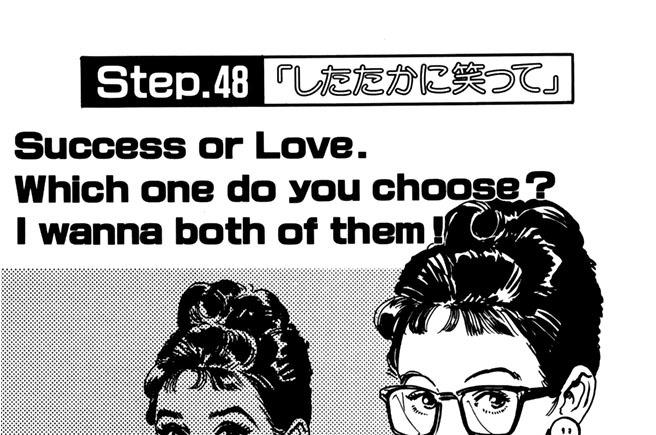 Step.48「したたかに笑って」
