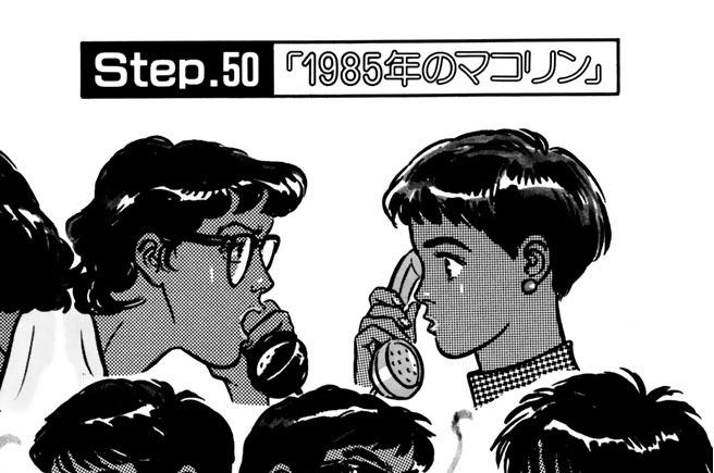 Step.50「1985年のマコリン」