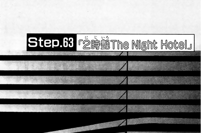 Step.63「2時艶The Night Hotel」