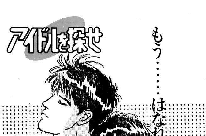 Step.72「アッパレ!フジタニ」