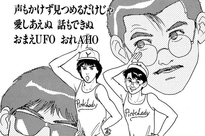 第2回「靖夫&学のナンパな青春編」1977年・夏