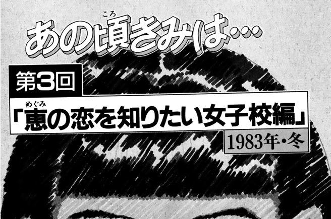 第3回「恵の恋を知りたい女子校編」1983年・冬