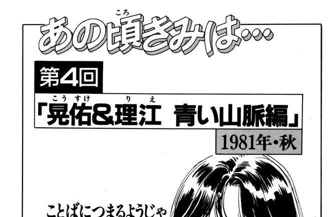 第4回「晃佑&理江 青い山脈編」1981年・秋