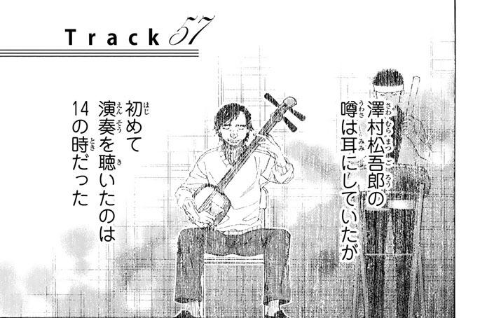 Track57