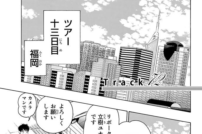 Track72