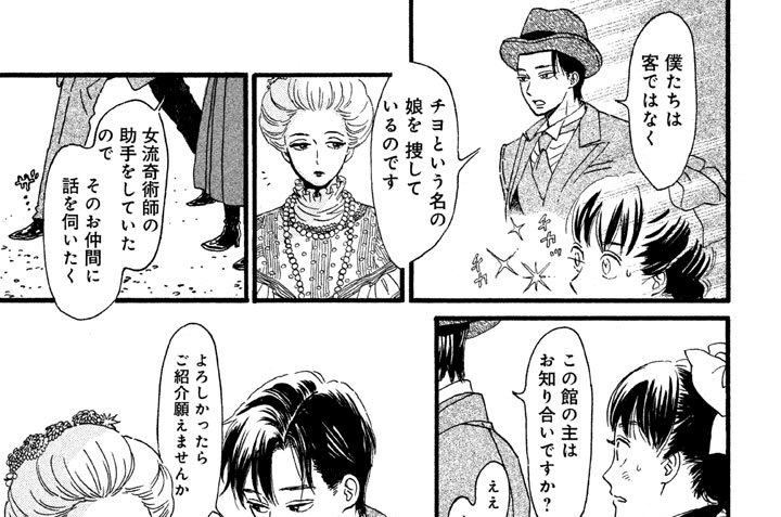 第10話 闇の扉(2)