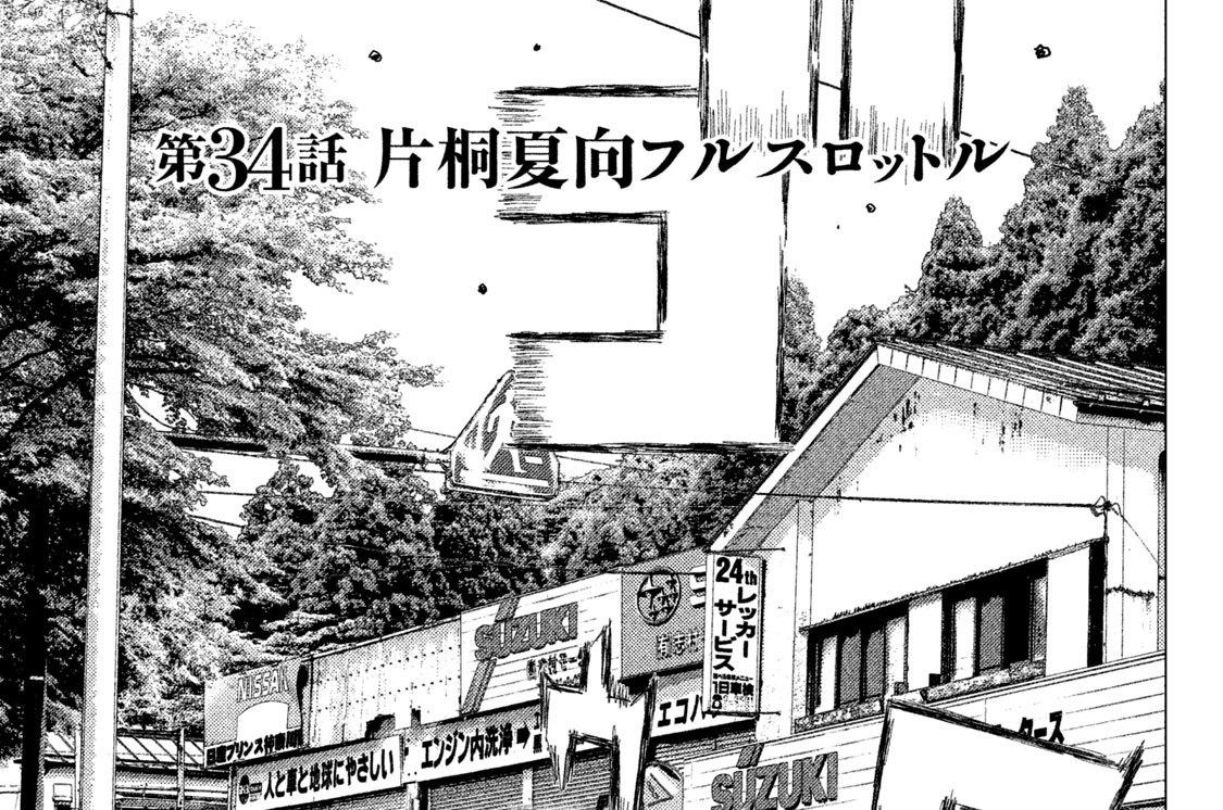 第34話 片桐夏向フルスロットル