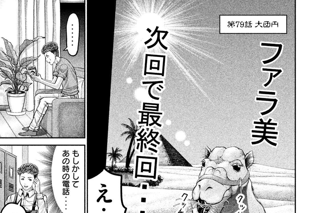 第79話 大団円