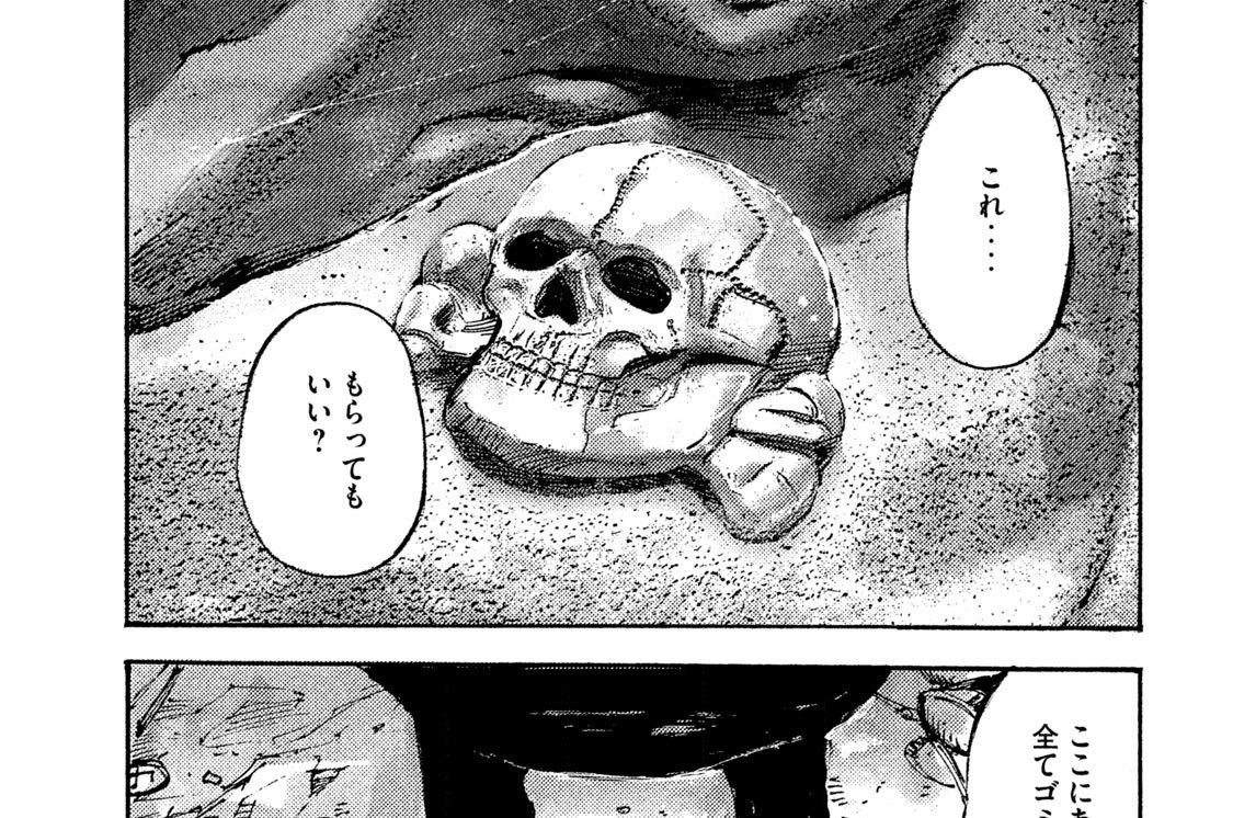 Episode.17 Totenkopf(髑髏)