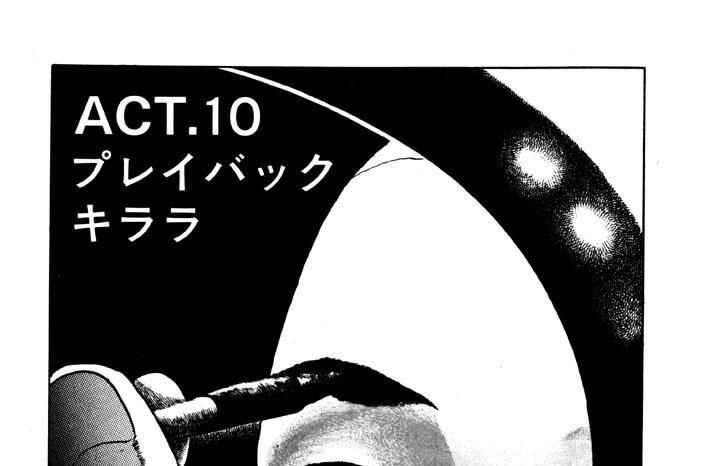 ACT.10 プレイバックキララ