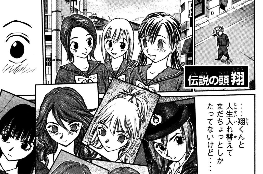 伝説の頭 翔 漫画 無料 2