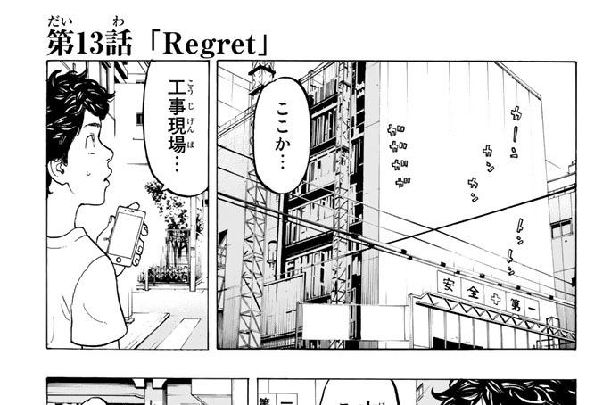 第13話 Regret