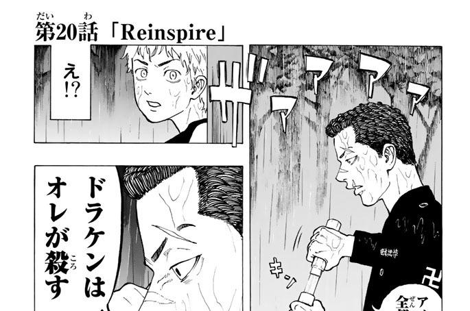 東京卍リベンジャーズ 和久井健 第20話 reinspire コミックdays