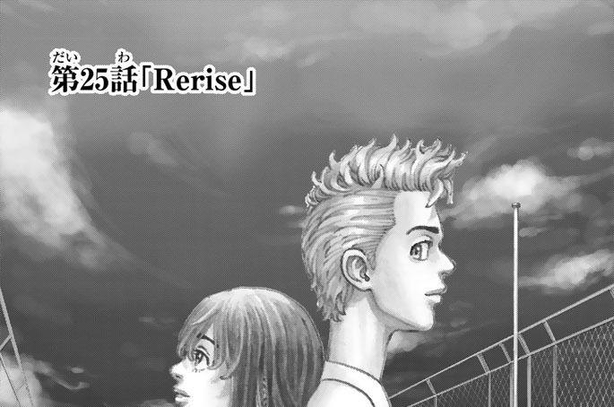 第25話 Rerise