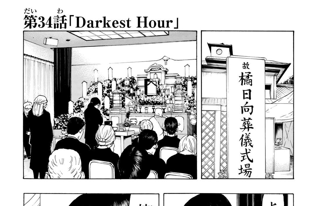 第34話 Darkest Hour