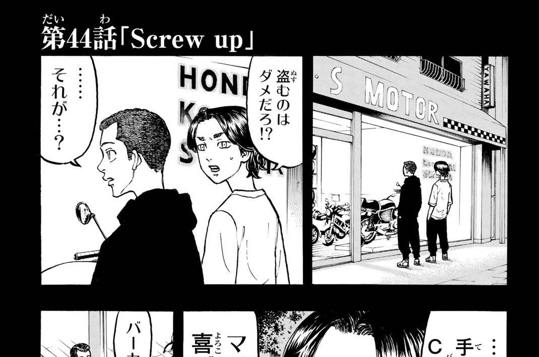 第44話 Screw up