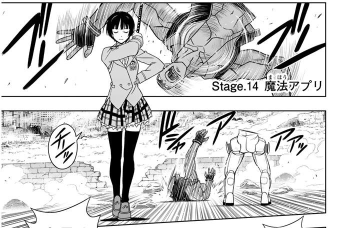 Stage.14 魔法アプリ