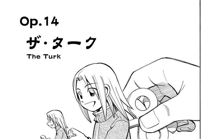 Op.14 ザ・ターク