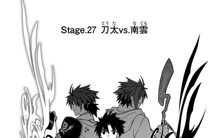 Stage.27 刀太vs.南雲
