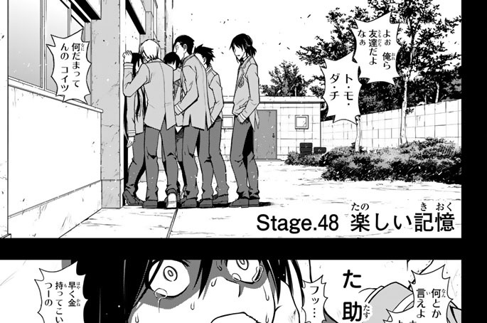 Stage.48 楽しい記憶