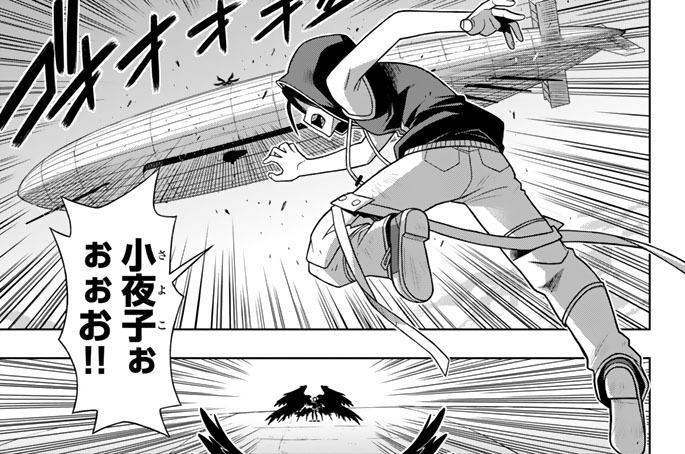 Stage.58 能力×空中戦