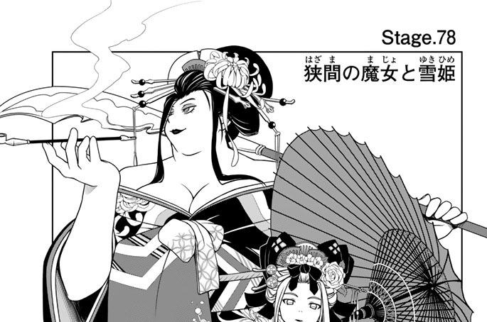 Stage.78 狭間の魔女と雪姫