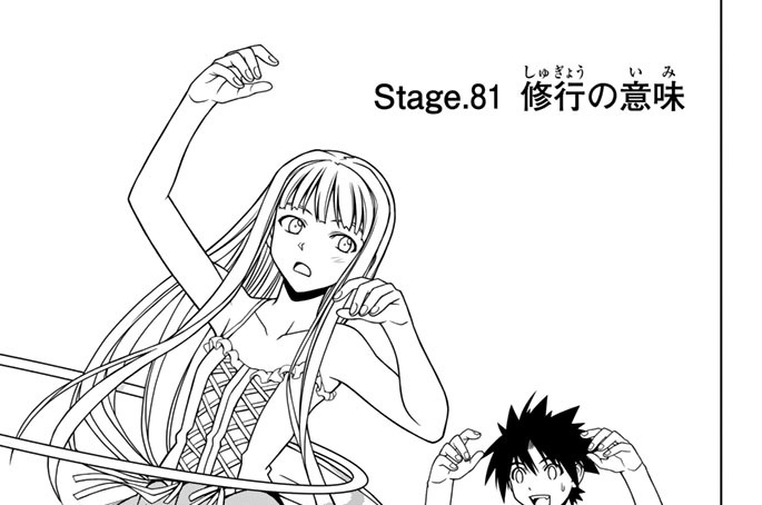 Stage.81 修行の意味