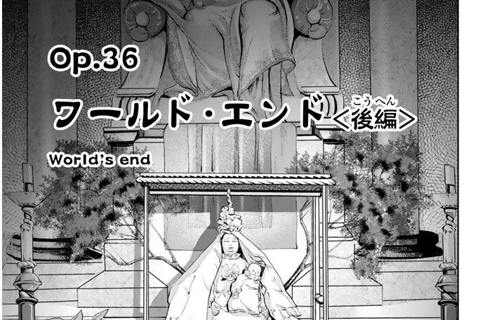Op.36 ワールド・エンド <後編>