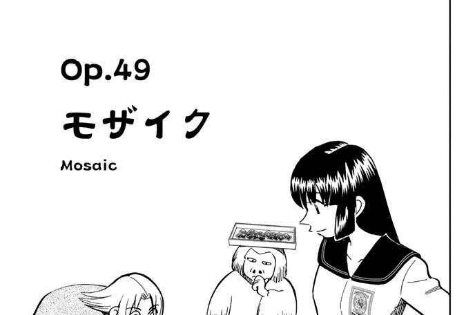 Op.49 モザイク