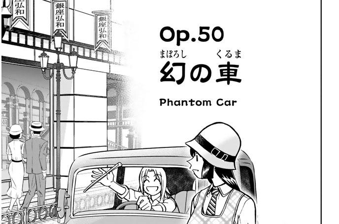 Op.50 幻の車