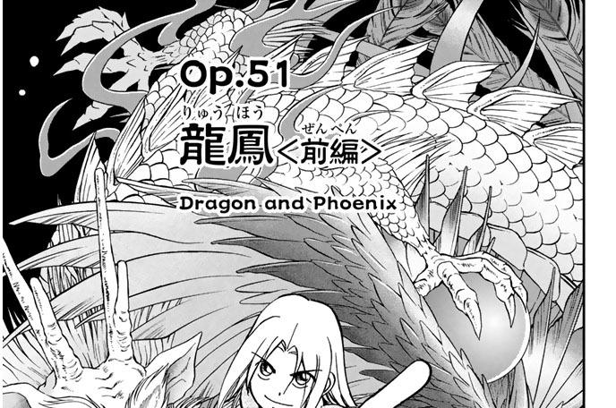 Op.51 龍鳳 <前編>