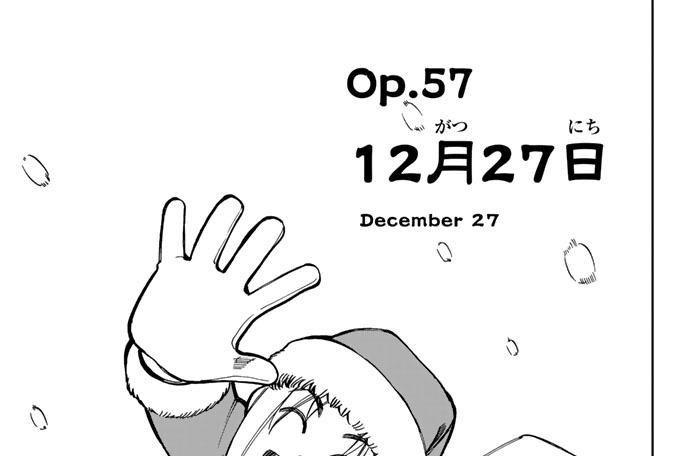 Op.57 12月27日