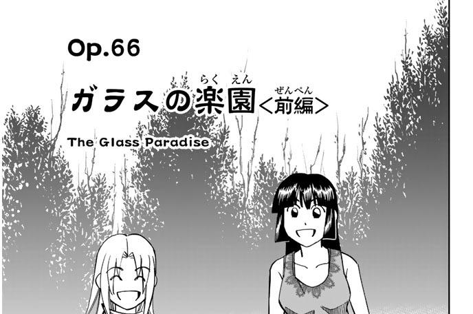 Op.66 ガラスの楽園 <前編>