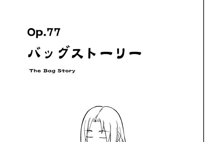 Op.77 バッグストーリー