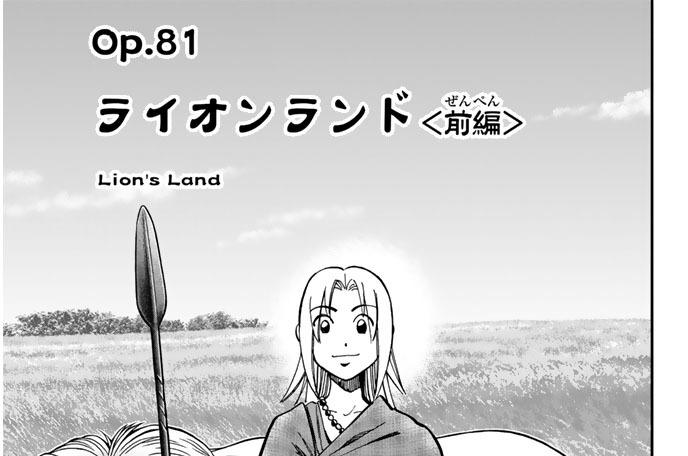 Op.81 ライオンランド <前編>