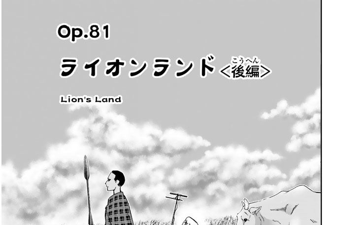 Op.81 ライオンランド <後編>