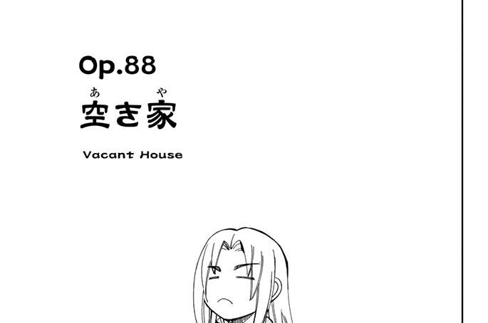 Op.88 空き家