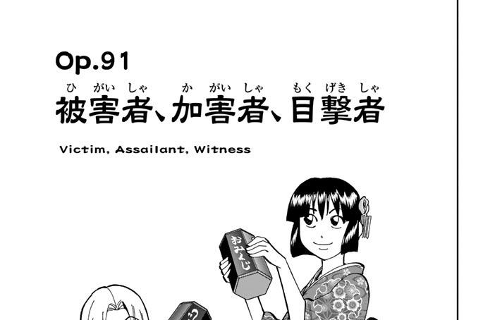 Op.91 被害者、加害者、目撃者
