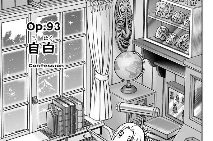 Op.93 自白