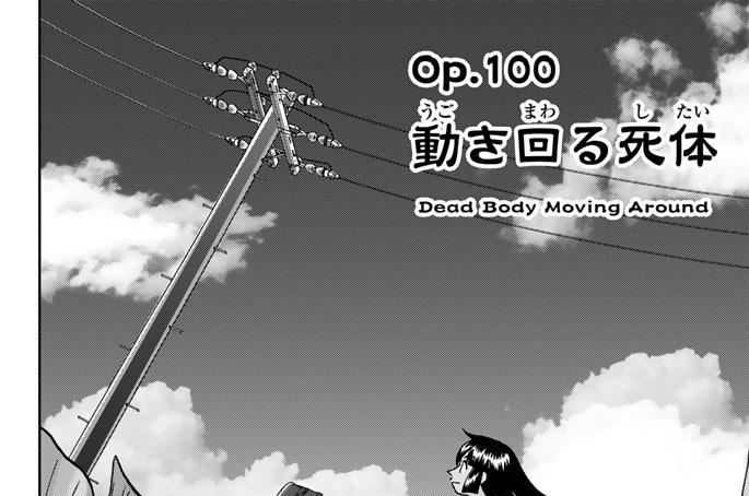 Op.100 動き回る死体