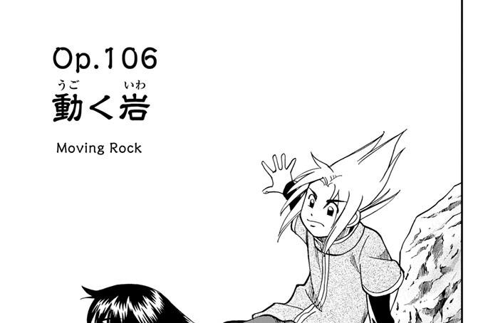 Op.106 動く岩