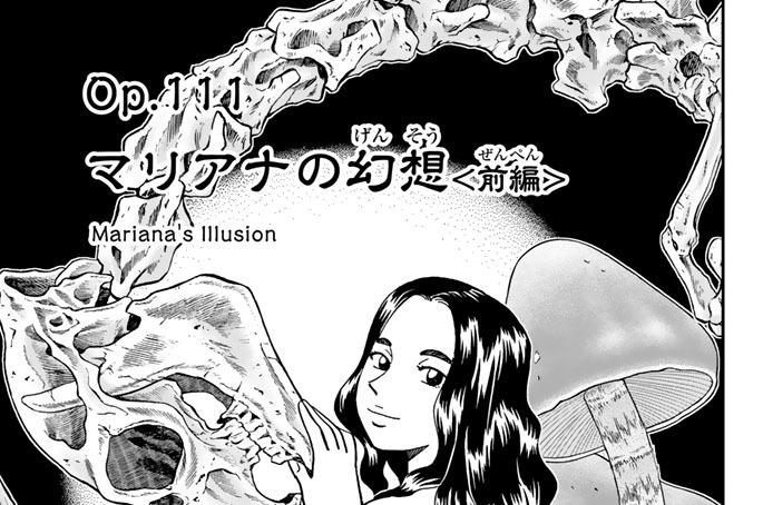 Op.111 マリアナの幻想 <前編>