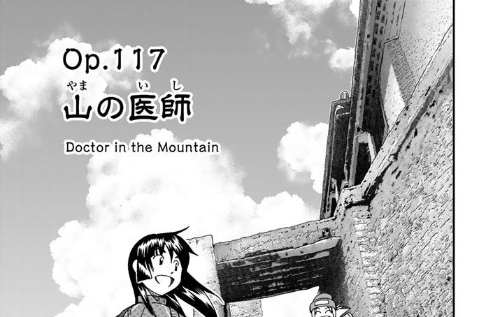 Op.117 山の医師